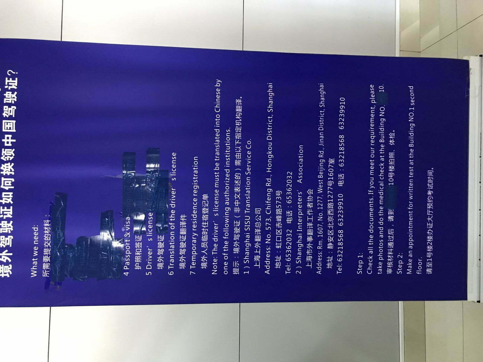 Водительские права в Шанхае 1