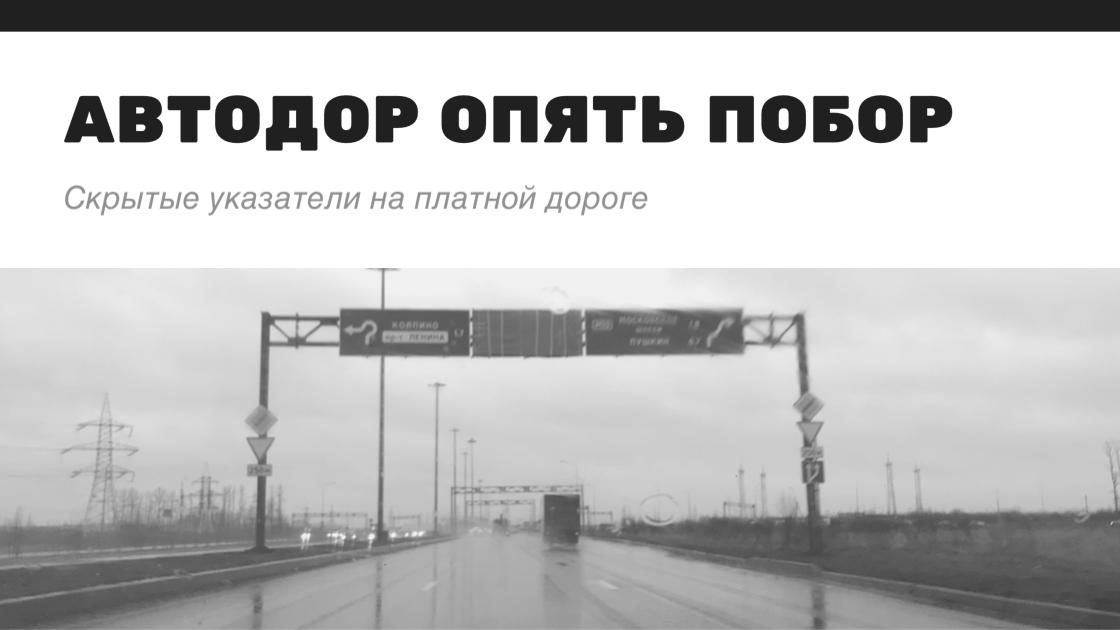 Автодор открыли нвоый участок дороги, но не усановили указатели, любопытные водители вынуждены разворачивать в 20 км от места заезда и заплатить 1100 рублей