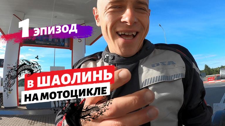 Мотошаолинь / Эпизод 1 / Питер, Москва, Нижний Новгород, Казань, Уфа, оз.Зюраткуль