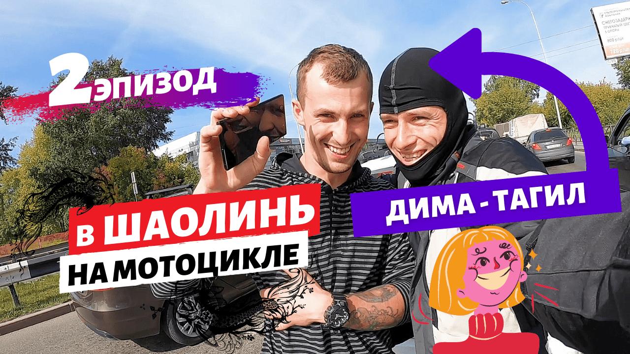 Мотошаолинь / Эпизод 2 / Челябинск, Екатеринбург, Тюмень, Омск, Новосибирск, Красноярск 1