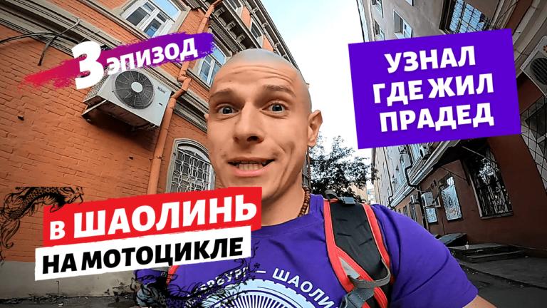Мотошаолинь / Эпизод 3 / Красноярск, Иркутск, Байкал и адрес моего прадеда