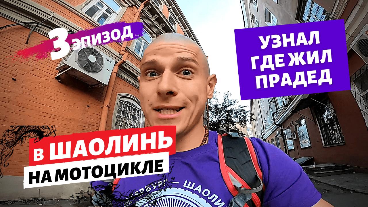 Мотошаолинь / Эпизод 3 / Красноярск, Иркутск, Байкал и адрес моего прадеда 1