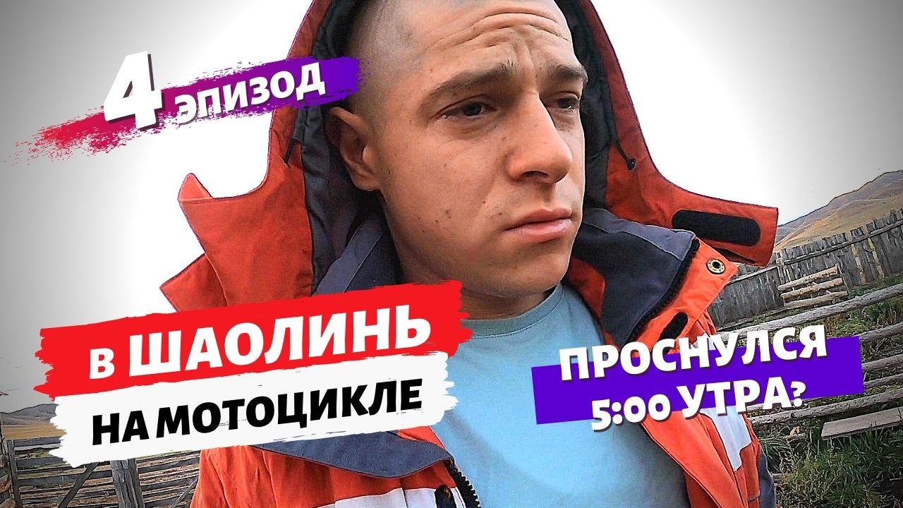 Мотошаолинь / Эпизод 4 / Байкал, Улан-Удэ, Иволгинский, Иройский дацан, Кяхту
