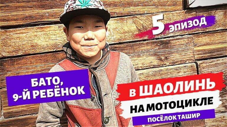 Мотошаолинь / Эпизод 5 / Волонтёр в Дацане, жизнь в улус Ташир и село Посольское
