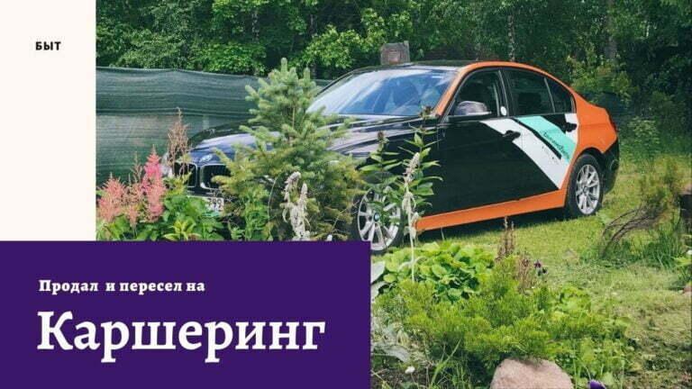 Каршеринг: Почему я продал личный автомобиль