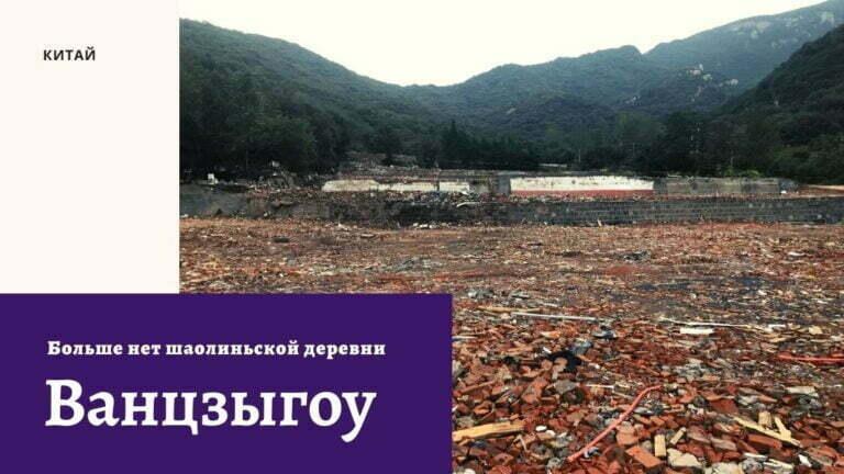 Дэнфен: как деревня стала руинами
