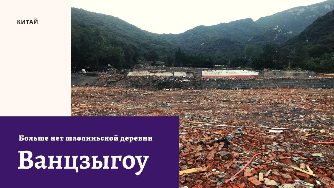 Дэнфен: как деревня стала руинами 1